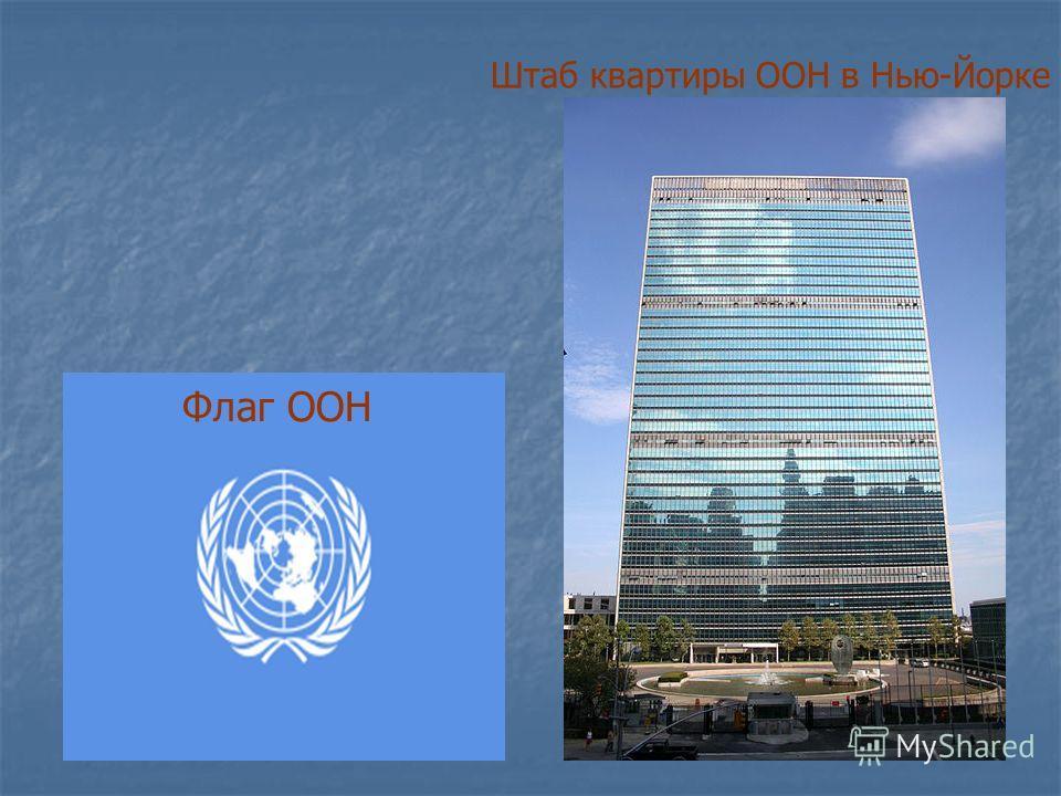 Штаб квартиры ООН в Нью-Йорке Флаг ООН