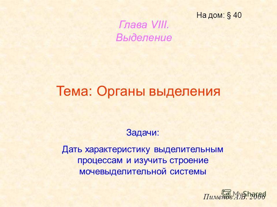 На дом: § 40 Пименов А.В. 2006 Глава VIII. Выделение Тема: Органы выделения Задачи: Дать характеристику выделительным процессам и изучить строение мочевыделительной системы