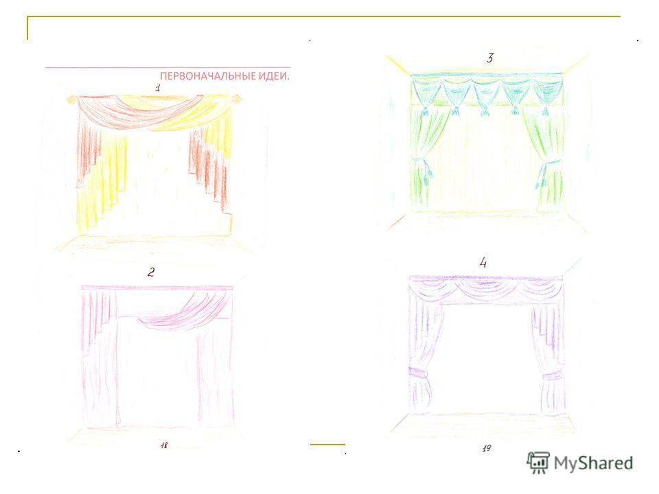 ИССЛЕДОВАНИЕ. ВЕРХНЯЯ ЧАСТЬ ШТОР И КРЕПЁЖ. Есть различные способы крепежа штор. Складки, выполненные вручную. Можно использовать ручную плиссировку. Есть несколько способов: тройные (французские) складки, инверсные складки, складки – «бокалы», складк