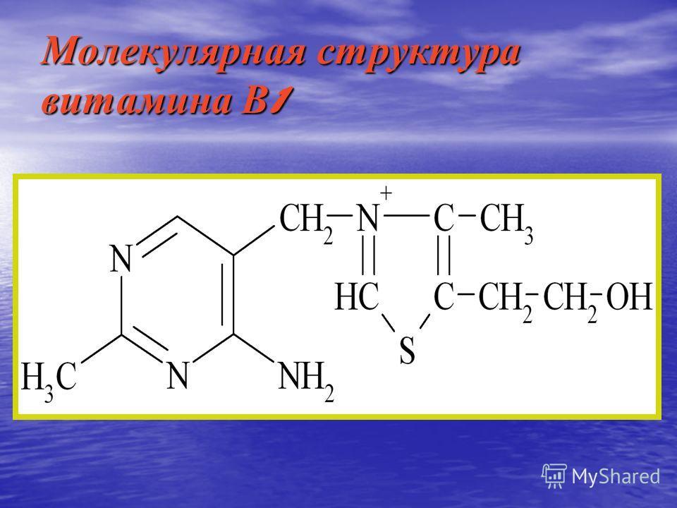 Молекулярная структура витамина В 1