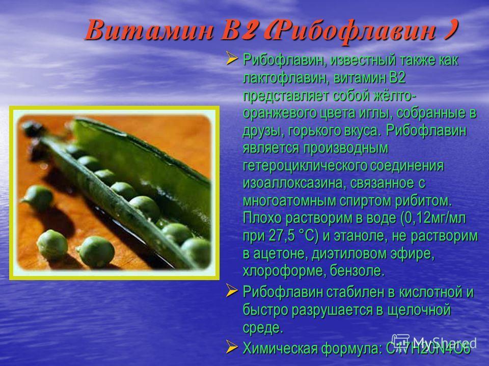 Витамин В 2 ( Рибофлавин ) Рибофлавин, известный также как лактофлавин, витамин B2 представляет собой жёлто- оранжевого цвета иглы, собранные в друзы, горького вкуса. Рибофлавин является производным гетероциклического соединения изоаллоксазина, связа