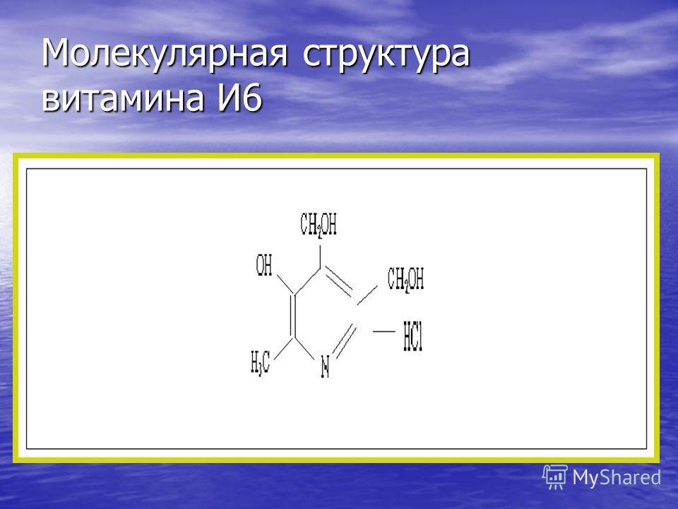 Молекулярная структура витамина И6