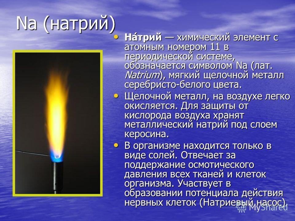 Na (натрий) На́трий химический элемент с атомным номером 11 в периодической системе, обозначается символом Na (лат. Natrium), мягкий щелочной металл серебристо-белого цвета. На́трий химический элемент с атомным номером 11 в периодической системе, обо