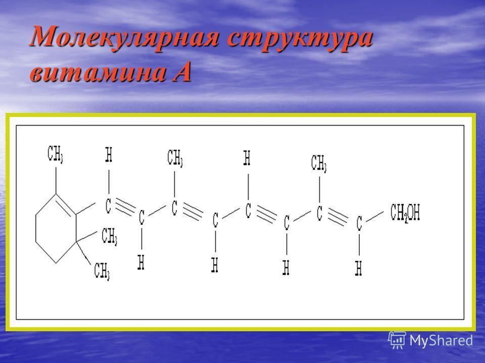 Молекулярная структура витамина А