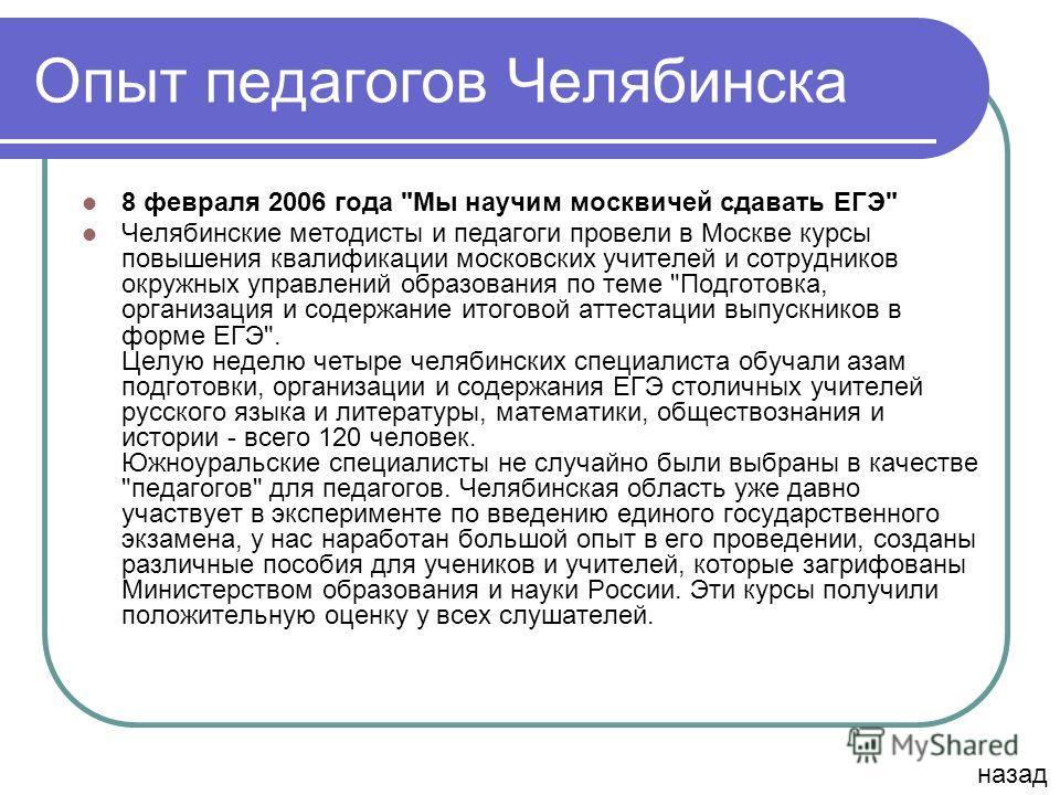 Опыт педагогов Челябинска 8 февраля 2006 года