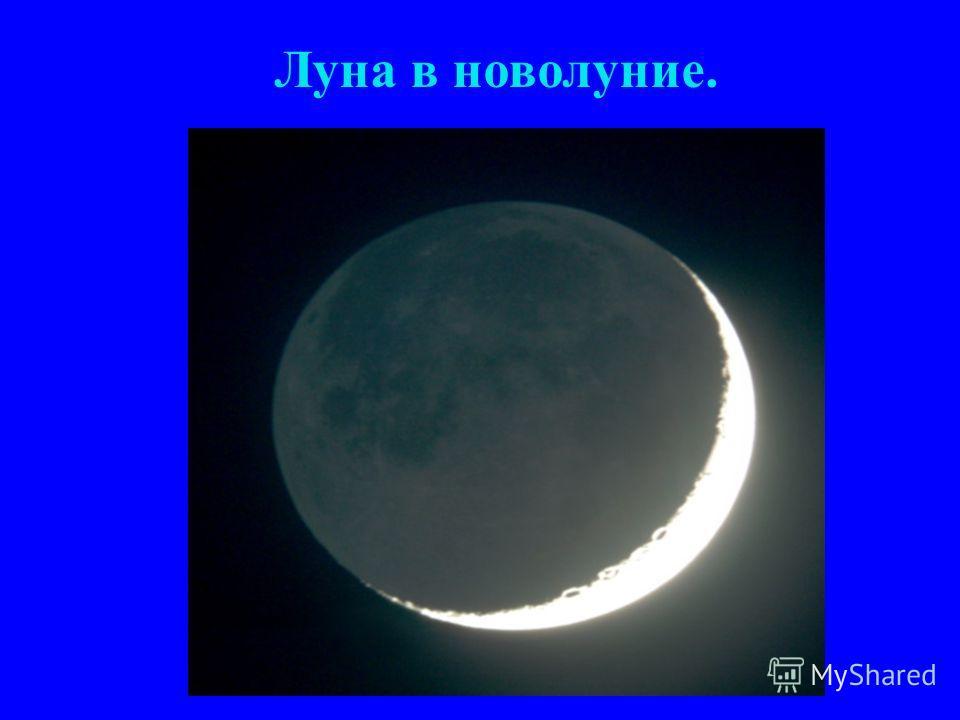 Луна в новолуние.