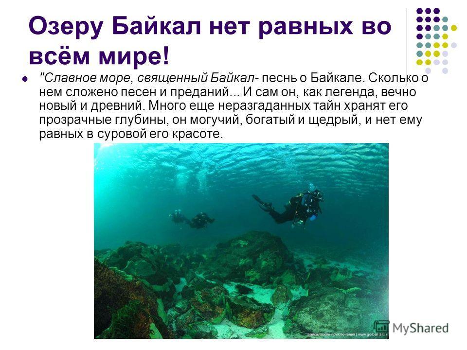 Озеру Байкал нет равных во всём мире!