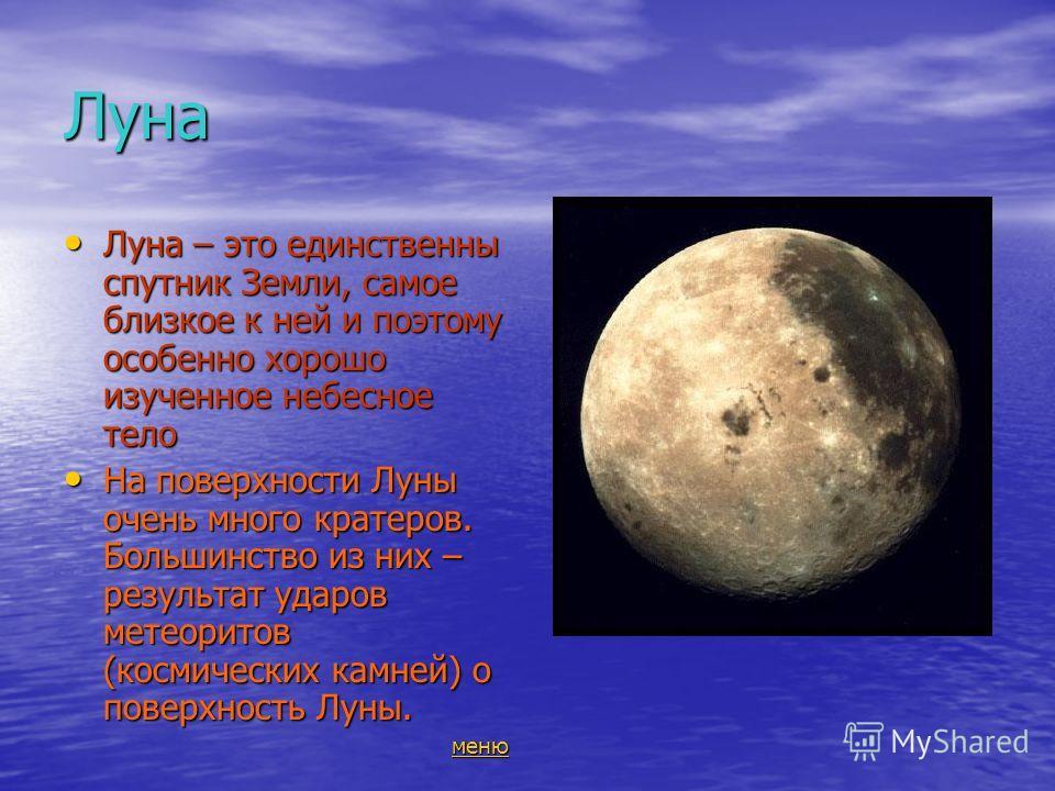 Земля и Луна Луна не излучает собственного света, виден лишь отраженный от ее поверхности солнечный свет. Новолуние Луна находится между Землей и Солнцем, Солнце освещает ту сторону Луны, которая повернута к нему. Через несколько дней мы видим часть