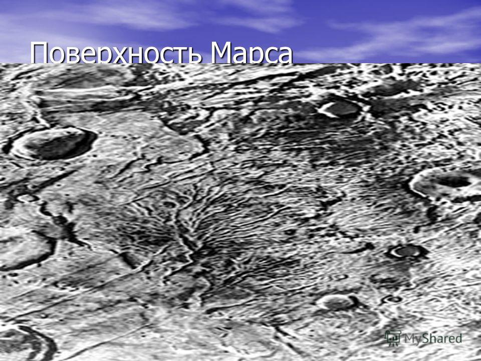 Марс Марс – красноватая планета, напоминающая своим цветом огонь и кровь, получил название в честь древнеримского бога войны. Марс – красноватая планета, напоминающая своим цветом огонь и кровь, получил название в честь древнеримского бога войны. Пов