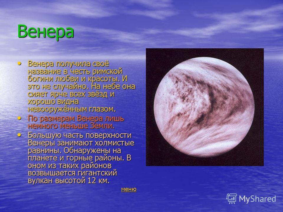 Венера Венера самая прекрасная и самая близкая к Земле планета. Она носит имя богини любви. Период обращения по орбите – 224,7 земных суток, а период вращения вокруг оси – 243,02 земных суток. При этом Венера вращается в сторону, противоположную свое
