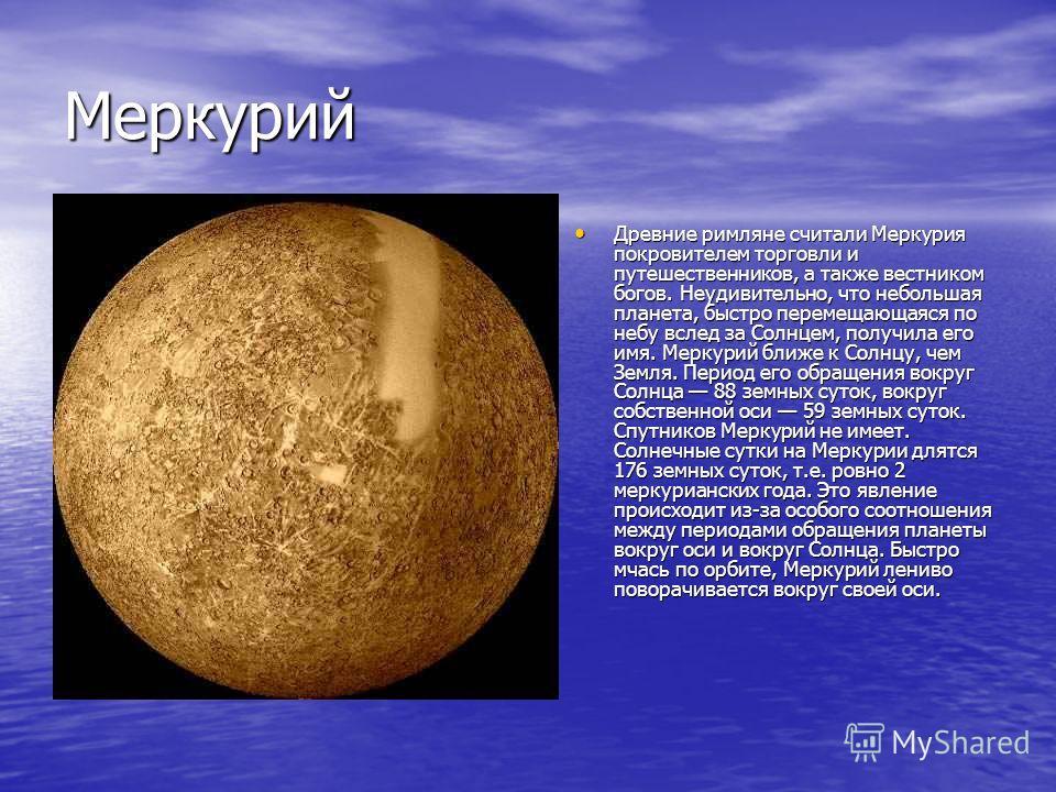 Большую часть поверхности Венеры занимают холмистые равнины. Обнаружены на планете и горные районы.
