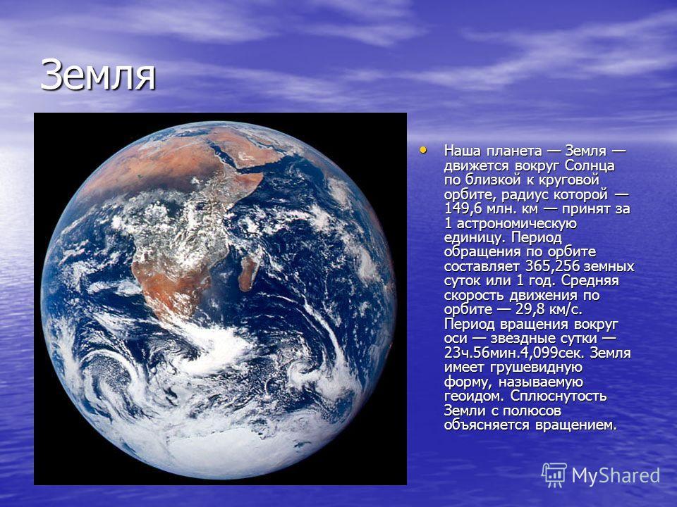 Планеты земной группы: Меркурий, Венера, Земля, Марс. Планеты делят на две группы : планеты земной группы и планеты- гиганты.