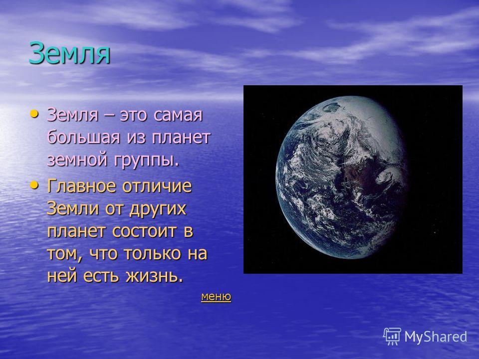 Земля Наша планета Земля движется вокруг Солнца по близкой к круговой орбите, радиус которой 149,6 млн. км принят за 1 астрономическую единицу. Период обращения по орбите составляет 365,256 земных суток или 1 год. Средняя скорость движения по орбите