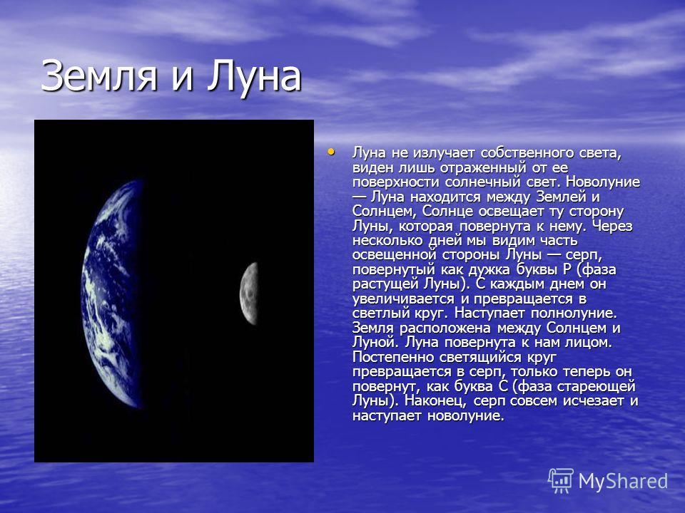 Наша родная Земля Земля это самая большая из планет земной группы. Земля это самая большая из планет земной группы. Она имеет атмосферу, образованную азотом, кислородом и небольшим количеством углекислого газа. Она имеет атмосферу, образованную азото