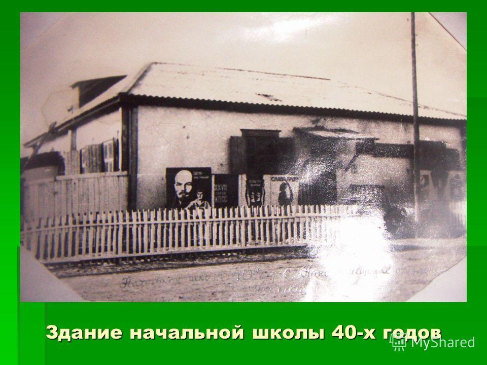 Здание начальной школы 40-х годов