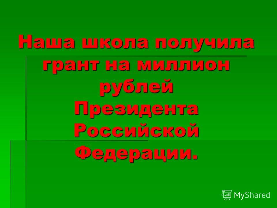 Наша школа получила грант на миллион рублей Президента Российской Федерации.