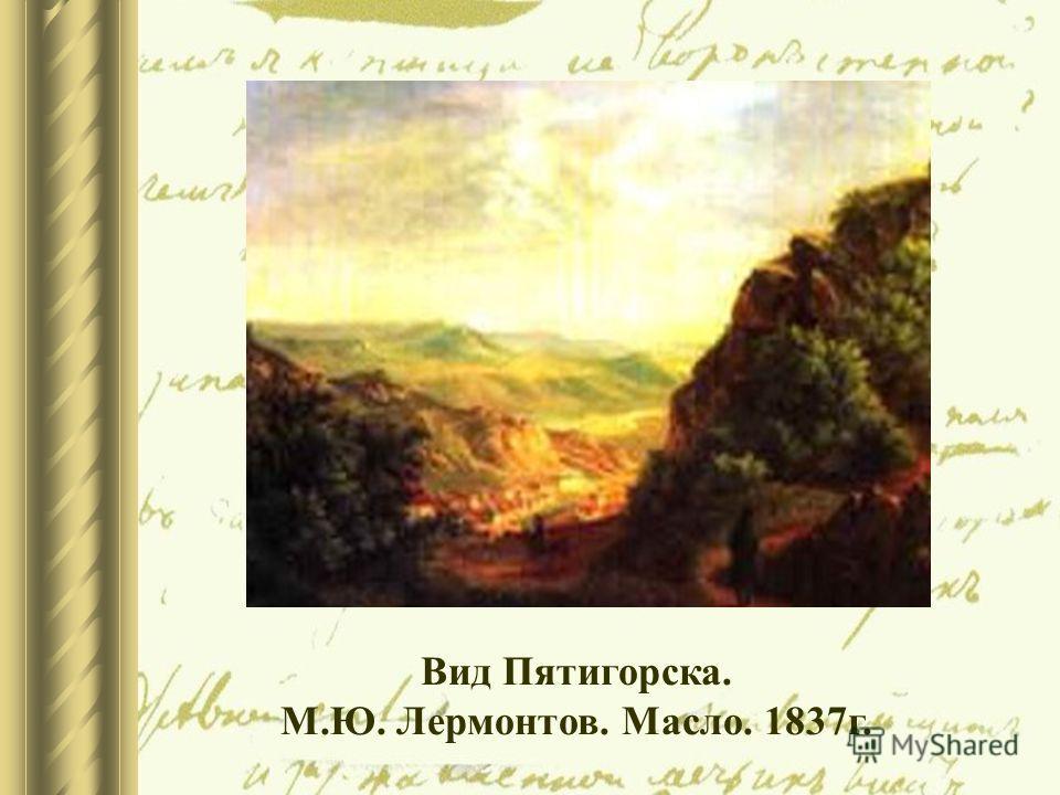 Вид Пятигорска. М.Ю. Лермонтов. Масло. 1837г.