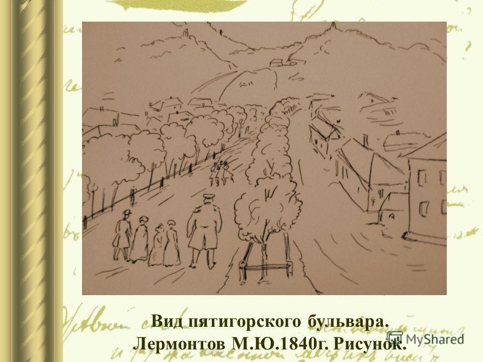 Вид пятигорского бульвара. Лермонтов М.Ю.1840г. Рисунок.