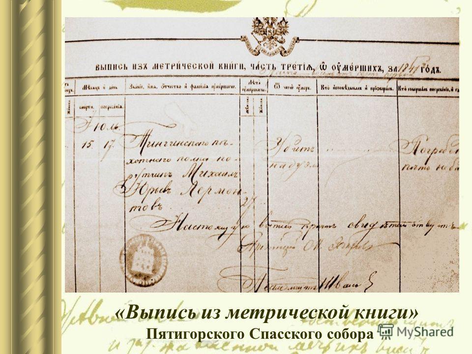 «Выпись из метрической книги» Пятигорского Спасского собора
