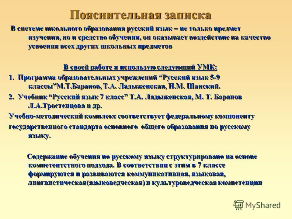 Пояснительная записка В системе школьного образования русский язык – не только предмет изучения, но и средство обучения, он оказывает воздействие на качество усвоения всех других школьных предметов В системе школьного образования русский язык – не то