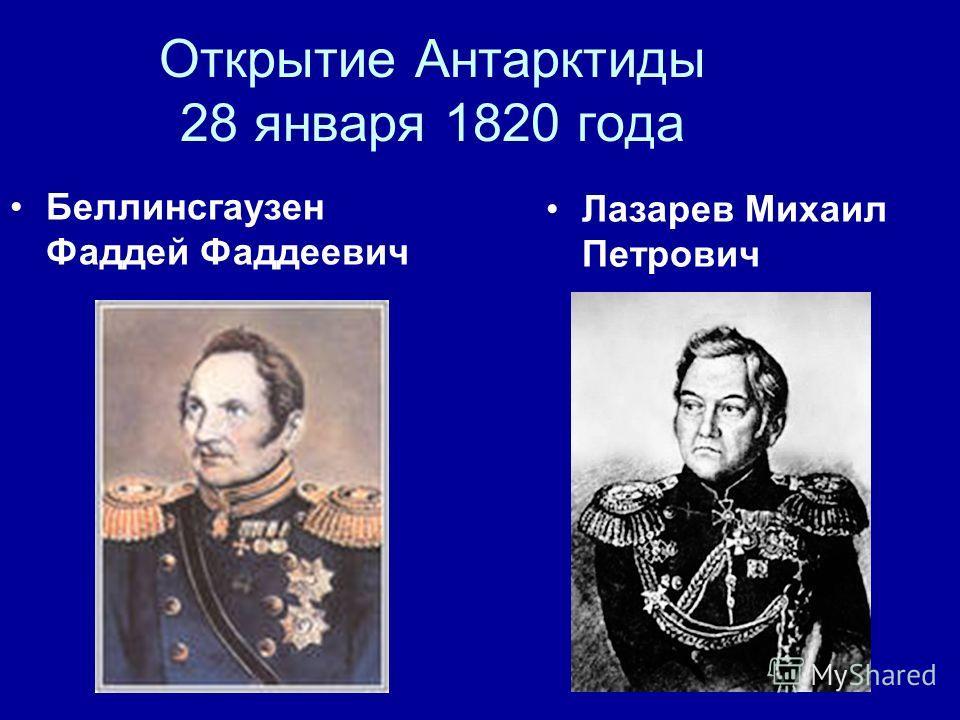Открытие Антарктиды 28 января 1820 года Беллинсгаузен Фаддей Фаддеевич Лазарев Михаил Петрович