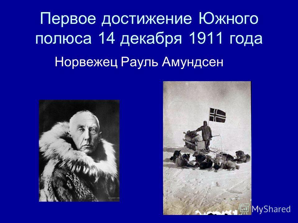 Первое достижение Южного полюса 14 декабря 1911 года Норвежец Рауль Амундсен