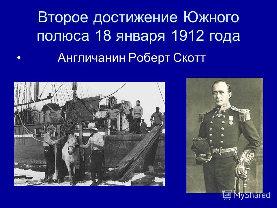 Второе достижение Южного полюса 18 января 1912 года Англичанин Роберт Скотт