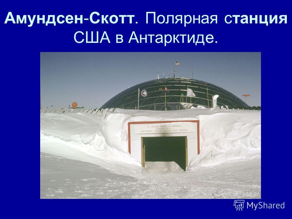 Амундсен-Скотт. Полярная станция США в Антарктиде.