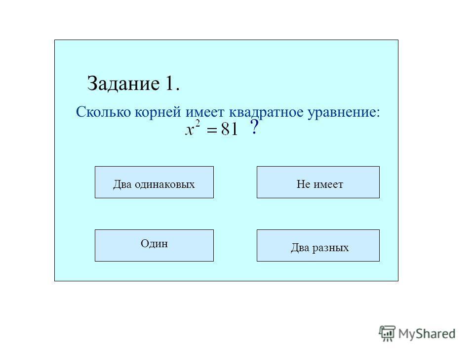 Решение уравнений, сводящихся к неполным квадратным уравнениям Решите уравнение: - умножим каждую часть уравнения на наименьщий общий знаменатель дробей; ·6·6 - сократим дроби; (4x 2 – 3x)2 = (x 2 + 5x)3, - раскроем скобки; 12x 2 – 6x = 3x 2 + 15x, -