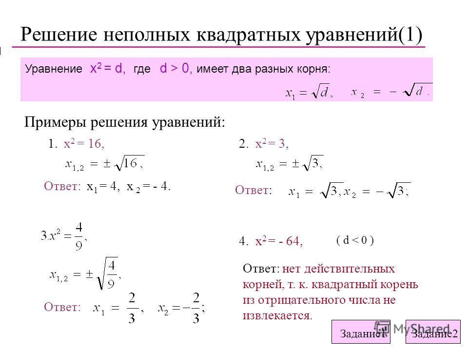 Определение квадратного уравнения Квадратным уравнением называется уравнение ax 2 + bx + c = 0, где a, b, c- заданные числа, a 0, x - неизвестное Примеры квадратных уравнений: 1. - 0,25x 2 + 0,5x +1= 0, a = - 0,25, b = 0,5; c = 1. 2. x 2 + 3x – 1 = 0