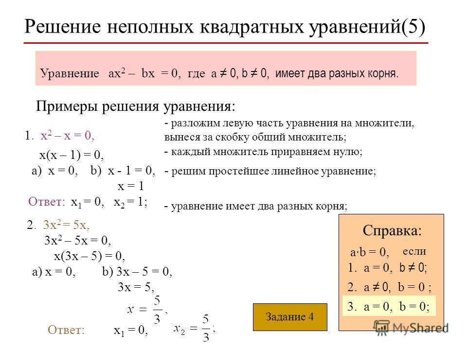 Решение неполных квадратных уравнений(4) Примеры решения уравнений: 2. x 2 – 2 = 0, Ответ: 3. 5x 2 – 45 = 0 x 2 – 9 = 0, (x – 3)(x + 3) = 0 a) x – 3 = 0,b) x + 3 = 0, x 1 = 3, x 2 = - 3, Ответ:x 1 = 3,x 2 = - 3; 4. 4x 2 = 81, 4x 2 – 81 = 0, (2x – 9)(
