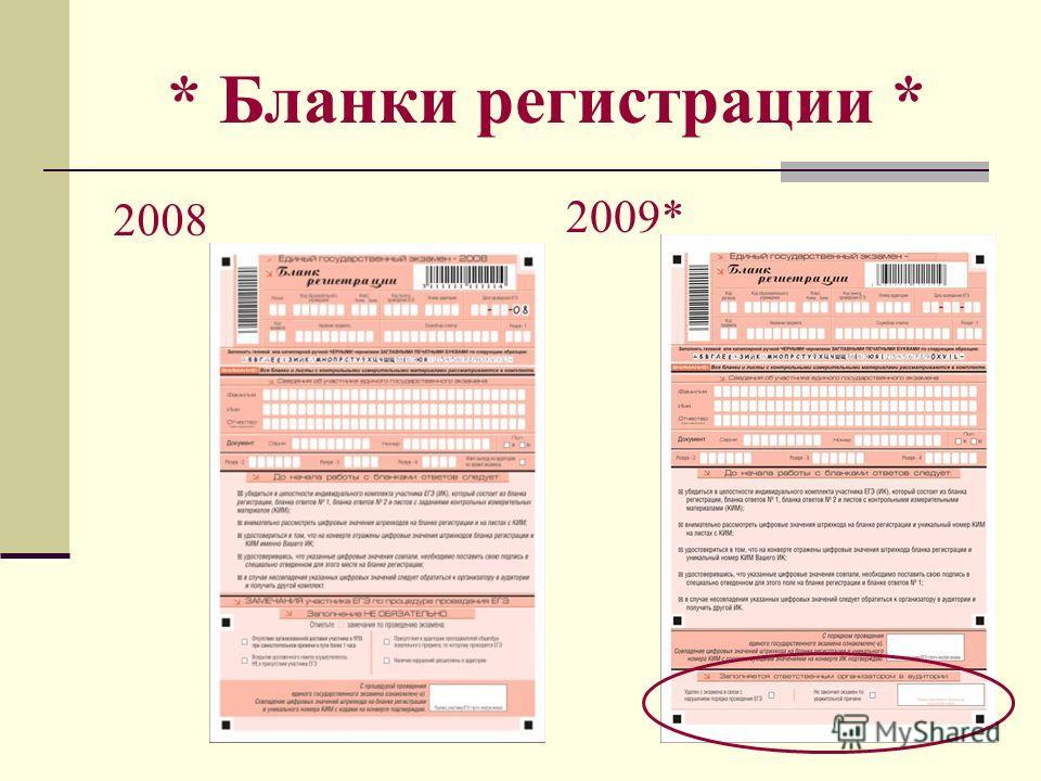 * Бланки регистрации * 2008 2009*