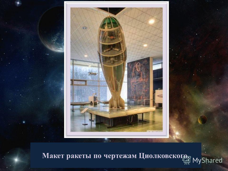 Макет ракеты по чертежам Циолковского.