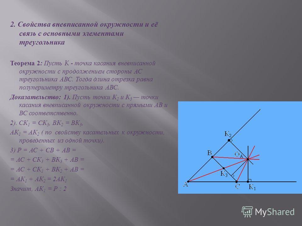 2. Свойства вневписанной окружности и её связь с основными элементами треугольника Теорема 2 : Пусть K - точка касания вневписанной окружности с продолжением стороны АС треугольника АВС. Тогда длина отрезка равна полупериметру треугольника АВС. Доказ