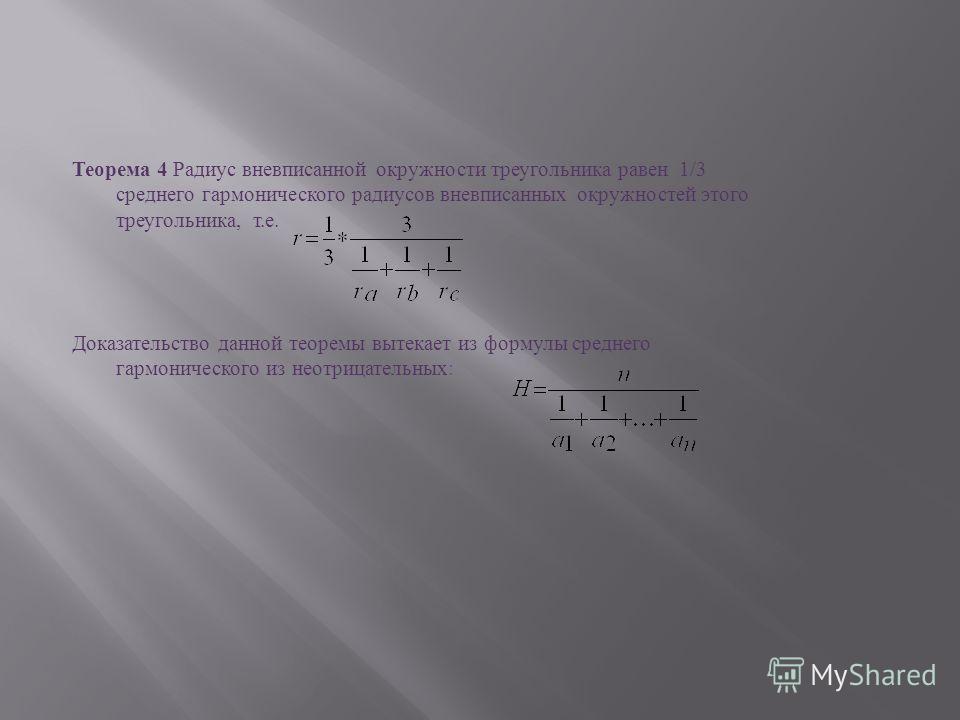 Теорема 4 Радиус вневписанной окружности треугольника равен 1/3 среднего гармонического радиусов вневписанных окружностей этого треугольника, т. е. Доказательство данной теоремы вытекает из формулы среднего гармонического из неотрицательных :