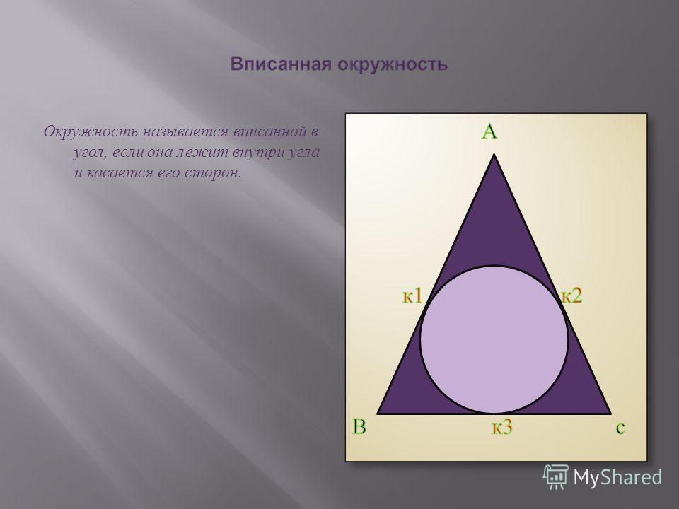 Окружность называется вписанной в угол, если она лежит внутри угла и касается его сторон.