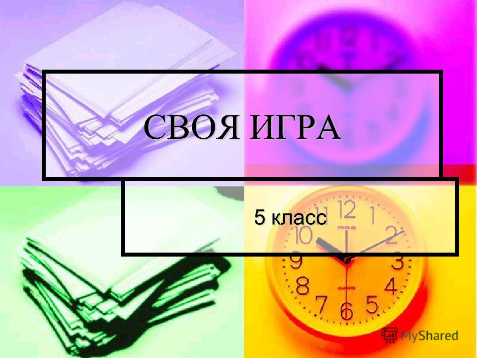 СВОЯ ИГРА 5 класс