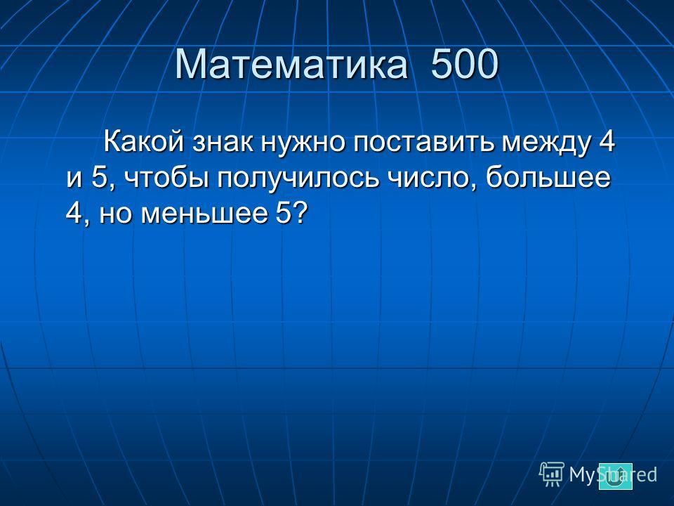 Математика 500 Какой знак нужно поставить между 4 и 5, чтобы получилось число, большее 4, но меньшее 5? Какой знак нужно поставить между 4 и 5, чтобы получилось число, большее 4, но меньшее 5?