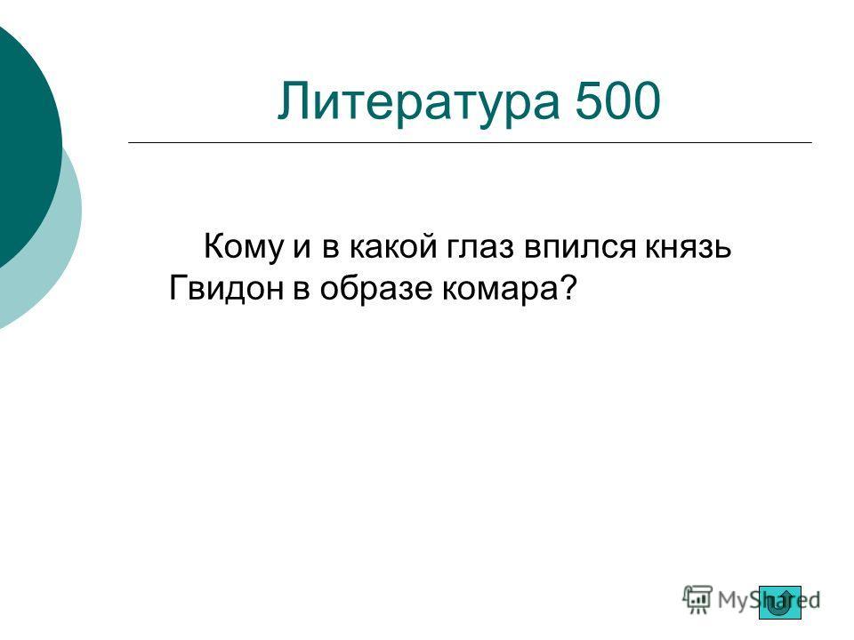 Литература 500 Кому и в какой глаз впился князь Гвидон в образе комара?