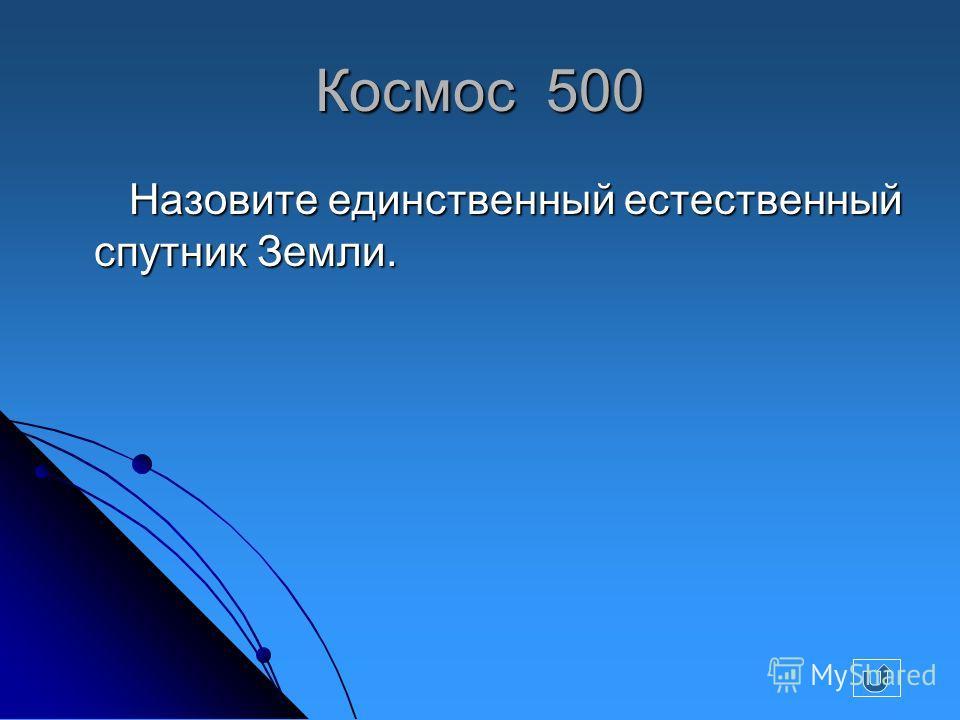Космос 500 Назовите единственный естественный спутник Земли. Назовите единственный естественный спутник Земли.