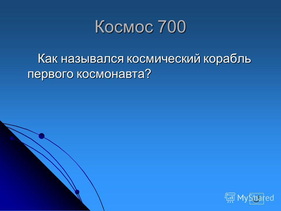Космос 700 Как назывался космический корабль первого космонавта? Как назывался космический корабль первого космонавта?