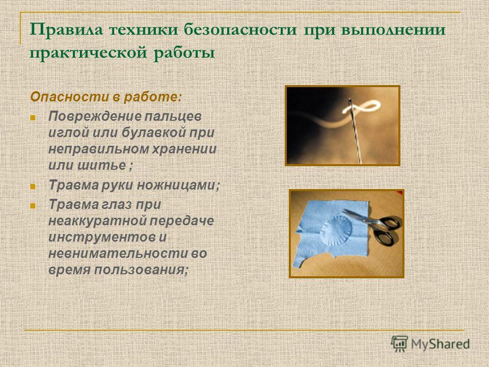 Правила техники безопасности при выполнении практической работы Опасности в работе: Повреждение пальцев иглой или булавкой при неправильном хранении или шитье ; Травма руки ножницами; Травма глаз при неаккуратной передаче инструментов и невнимательно
