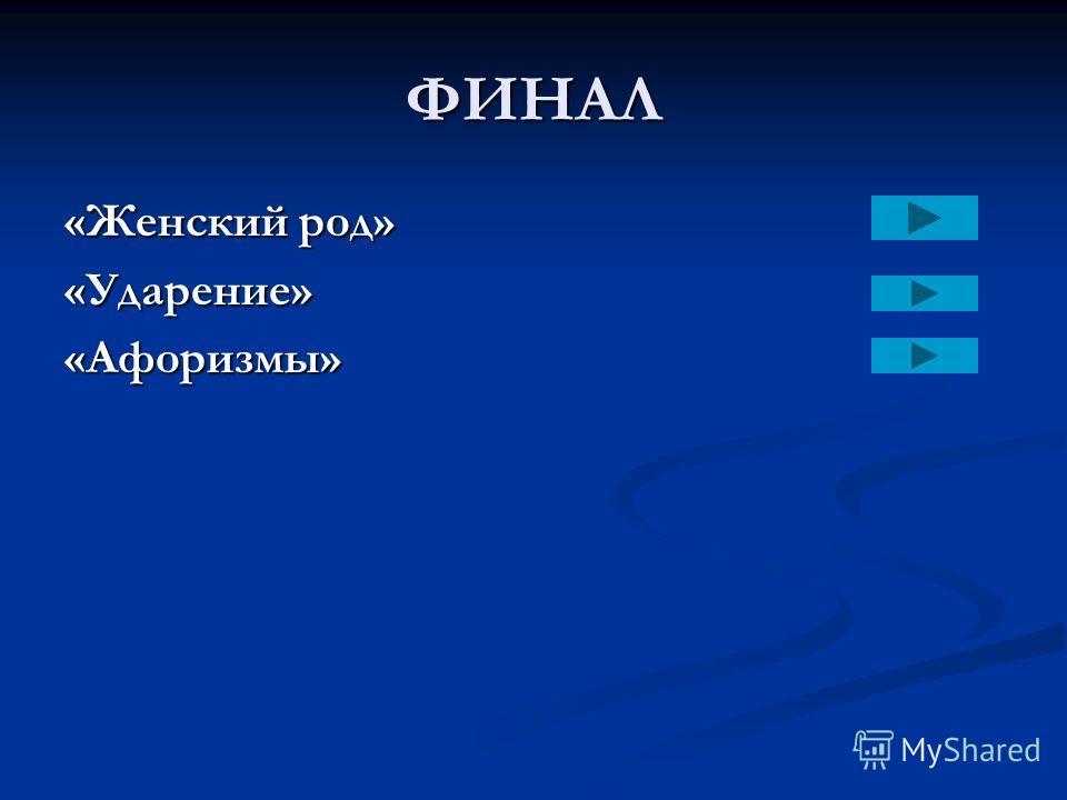 ФИНАЛ «Ударение»«Афоризмы»