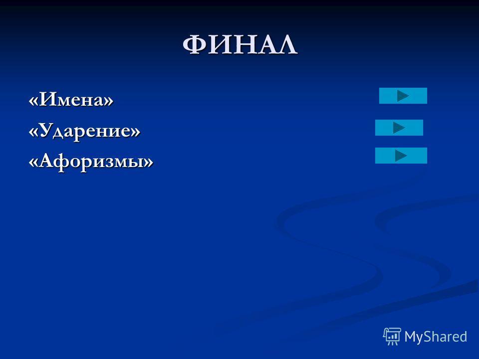 ФИНАЛ «Имена»«Ударение»«Афоризмы»
