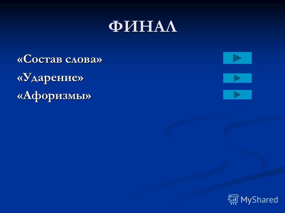 ФИНАЛ «Состав слова» «Ударение»«Афоризмы»