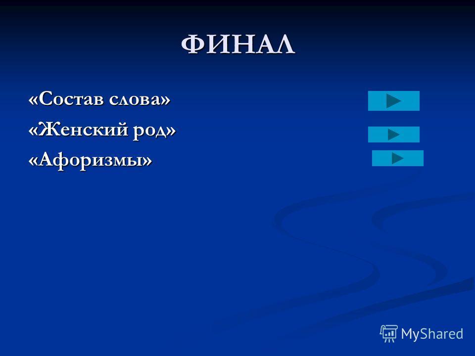 ФИНАЛ «Женский род» «Афоризмы»