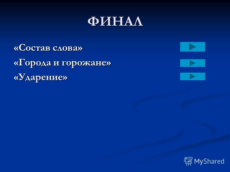 ФИНАЛ «Состав слова» «Города и горожане» «Ударение»