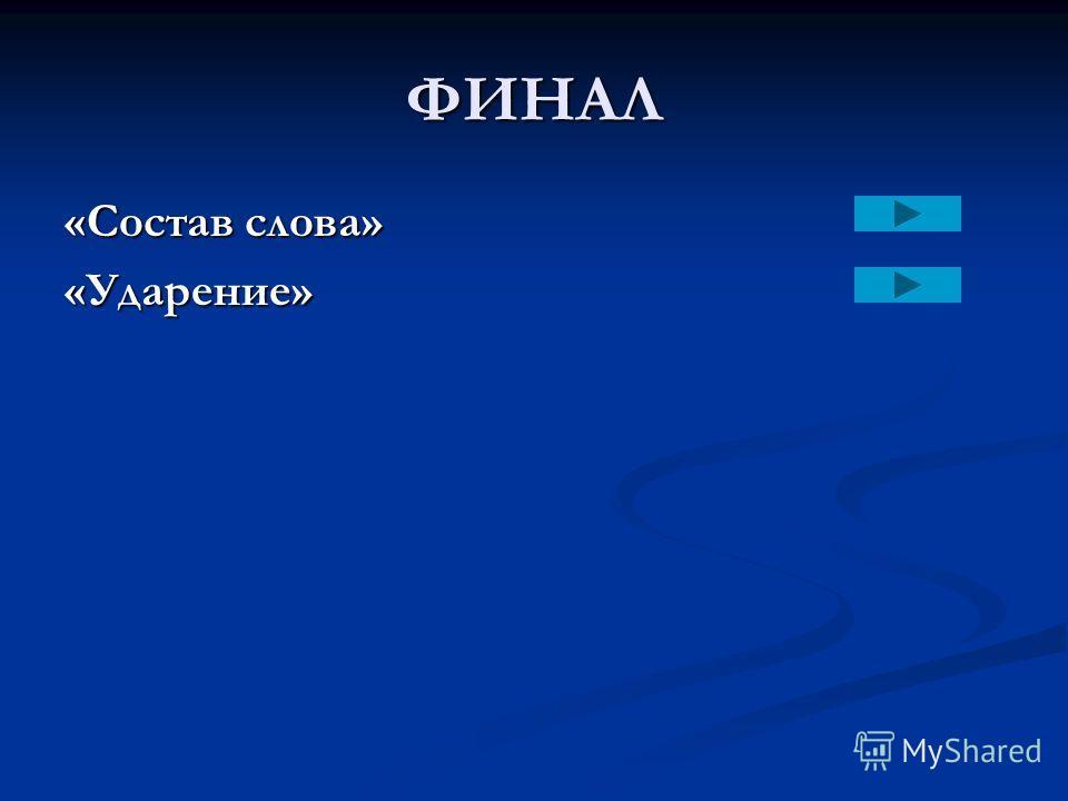 ФИНАЛ «Состав слова» «Ударение»