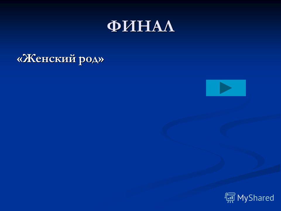 ФИНАЛ «Женский род»