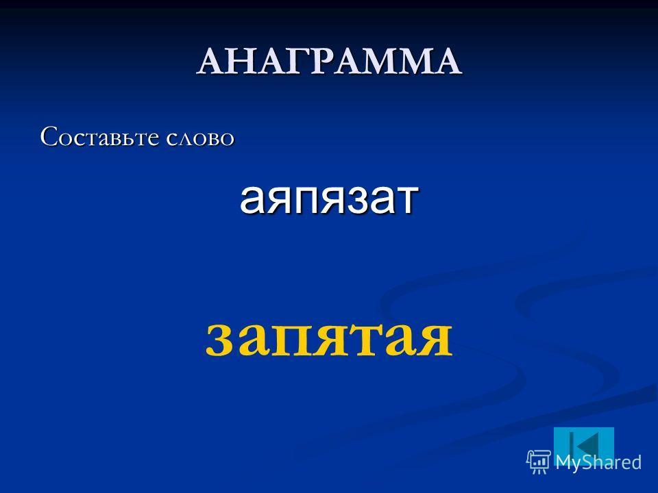АНАГРАММА Составьте слово аяпязат запятая